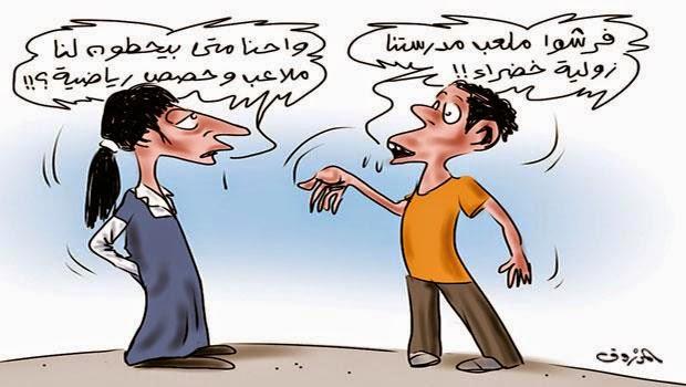أطرف الكاريكاتيرات حول الطلاب والمعلمين! 1bd254e2-6096-4d6d-a8bd-59d537b1cc9c.jpg