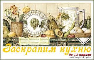"""Задание """"Заскрапим кухню"""" до 13/04"""