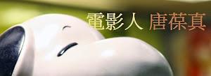 電影人【唐葆真】專欄