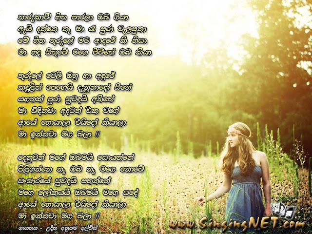 Tharukavi Hitha Parala Oba Giya Lyrics, Tharukavi Hitha Parala Oba Giya Mp3, Artist - Uditha Anupama Alwis