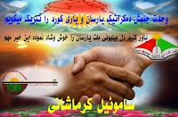 اتحاد میان سازمانهای یارسانی به ملت عزیز یارسانی و به اعضا و و مسئولین هر دو تشکل یاریکورد و جنبش د
