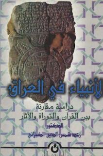 الأنبياء في العراق دراسة  مقارنة بين القرآن و التوراة و الآثار - رعد شمس الدين الكيلاني