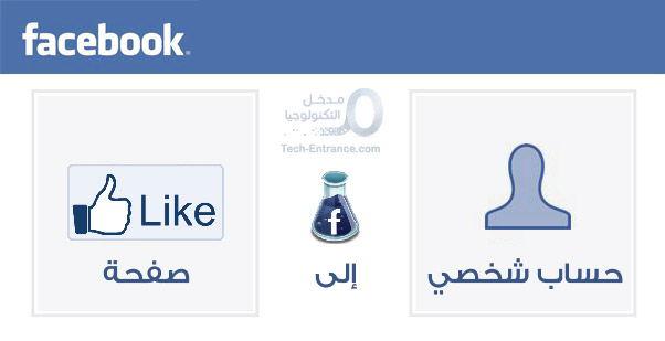 تحويل حساب فيس بوك شخصي إلى صفحة معجبين facebook profile to fan page