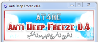 Download Anti Deep Freeze V.04