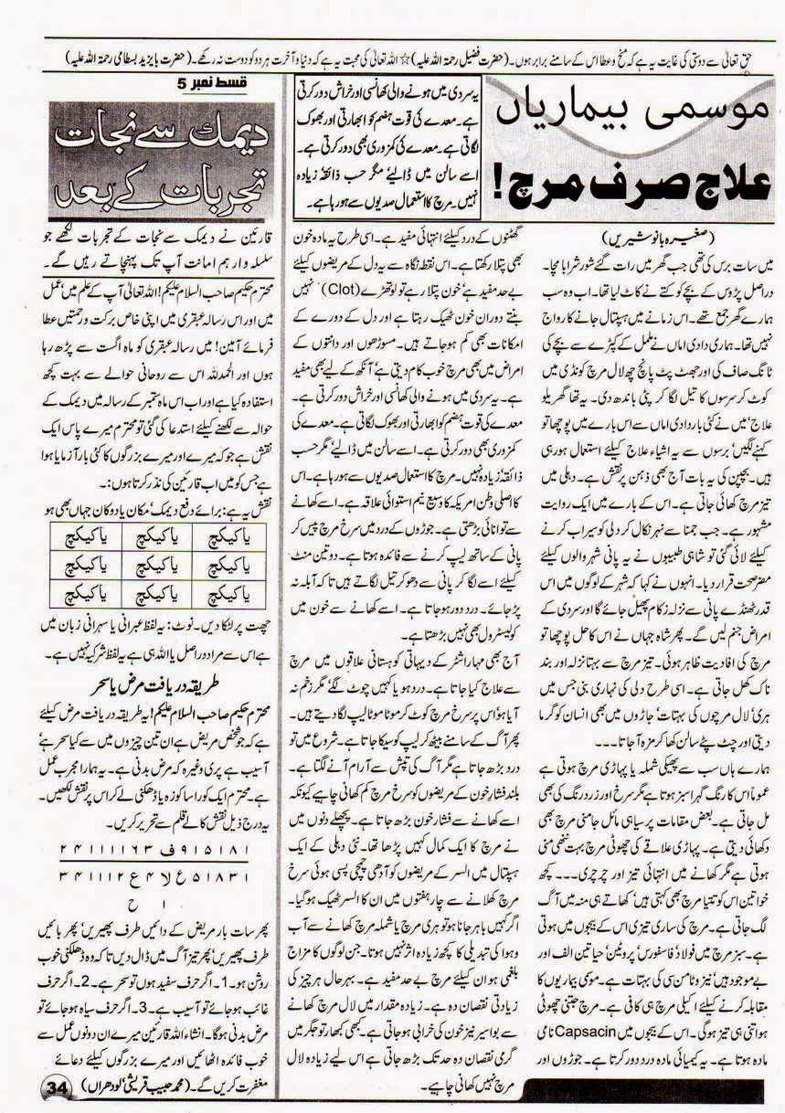 Page 34 Ubqari October 2014