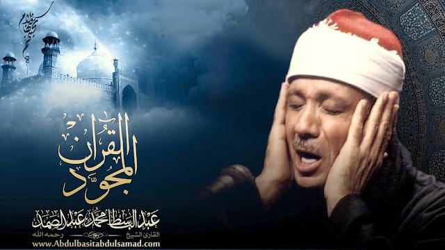 سورة الأنعام كاملة بصوت القارئ الشيخ عبد الباسط عبد الصمد