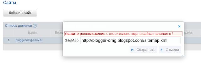 Добавить sitemap в Вебмастер