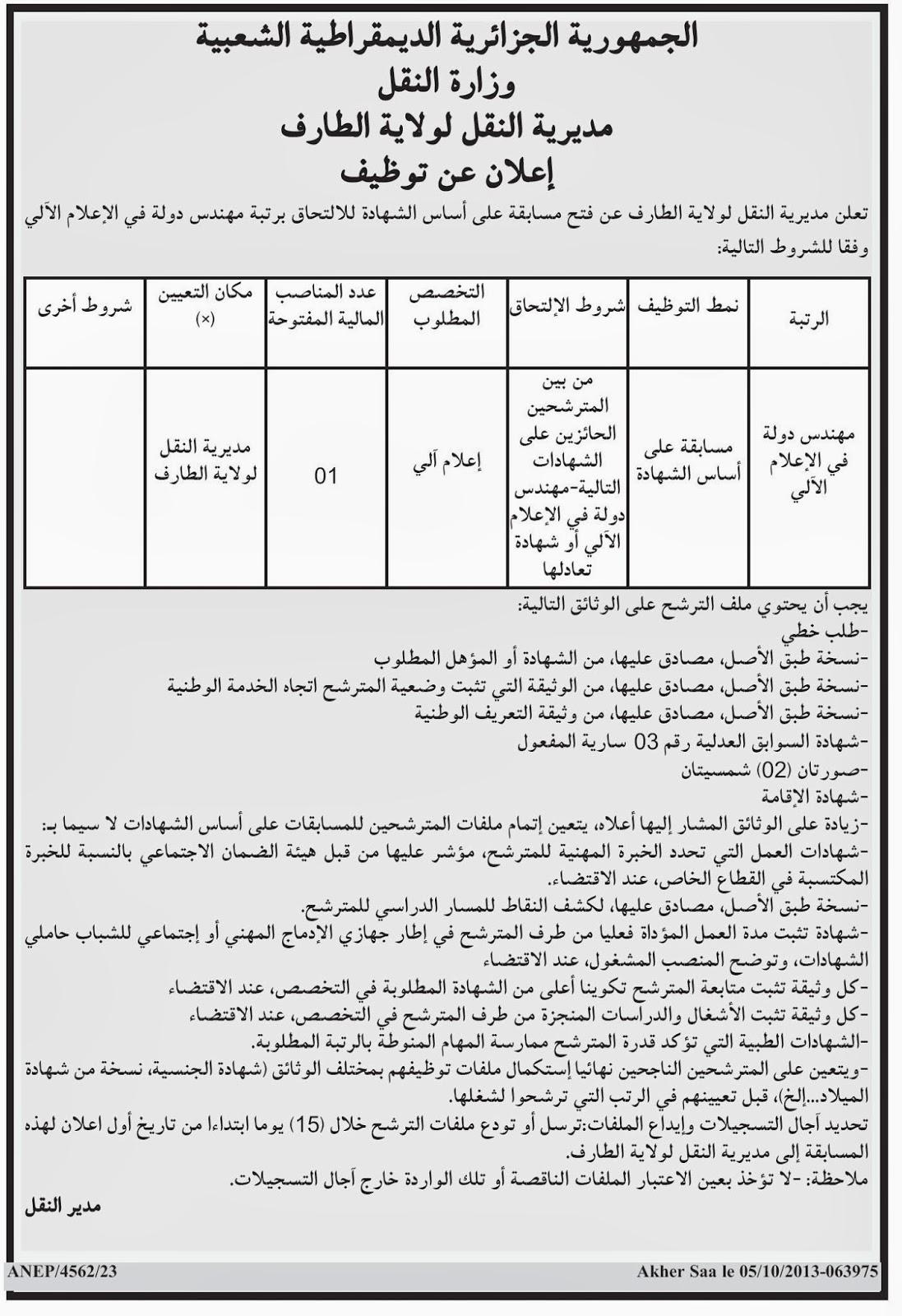 التوظيف في الجزائر : مسابقة توظيف في مديرية النقل لولاية الطارف أكتوبر 2013 Recrutement+a+Taref+2013-2014