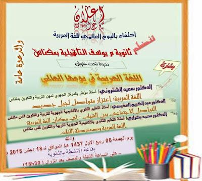 مكناس:ثانوية مولاي يوسف التأهيلية تحتفي باليوم العالمي للغة العربية