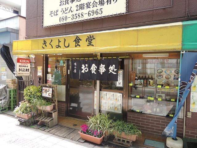 「きくよし食堂(東京都府中市緑町3-17-5)」の画像検索結果
