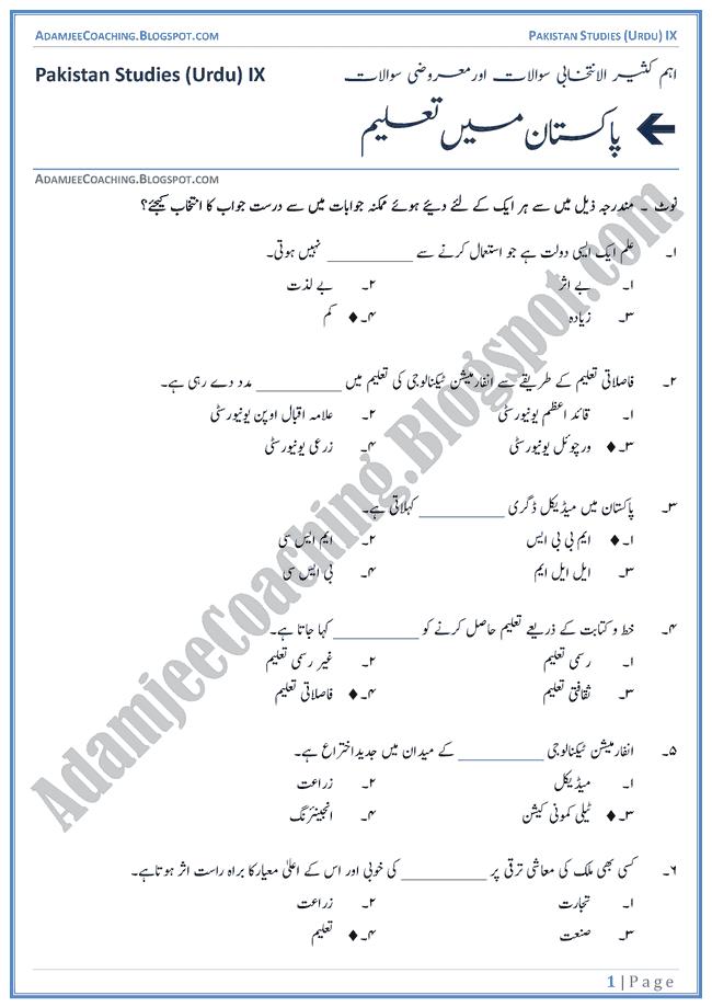 education-in-pakistan-mcqs-pakistan-studies-urdu-ix