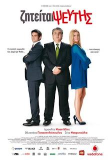 ΖΗΤΕΙΤΑΙ ΨΕΥΤΗΣ (2011) DVDRIP