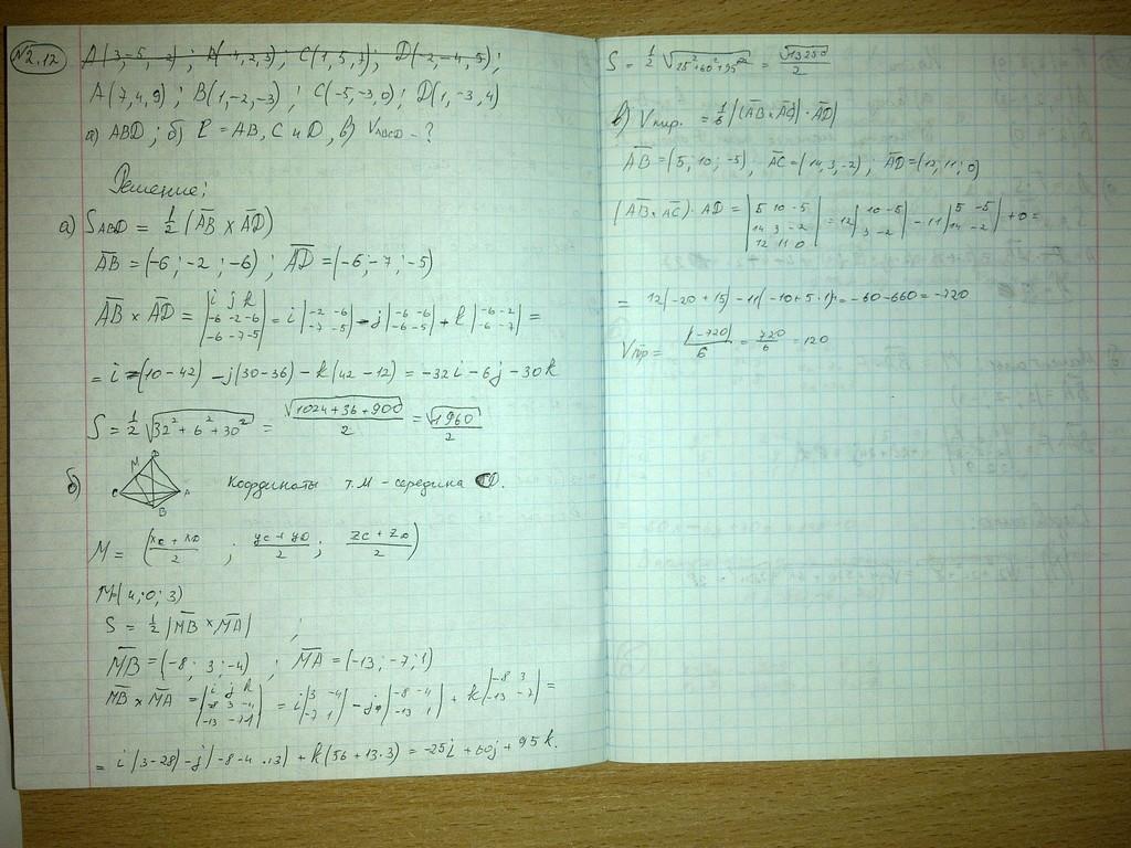 Решебник по идз по высшей математике