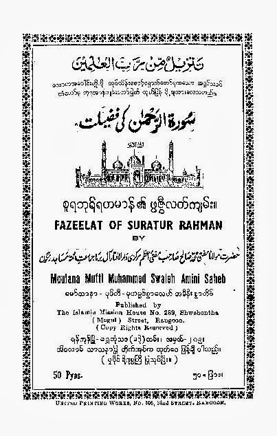 Fazeelat of Surah Rahman F.jpg