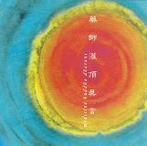 un CD du mantra du Bouddha Médecine