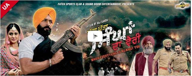 Patta Patta Singhan da Vairi (2015) Full Movie Watch Online Download