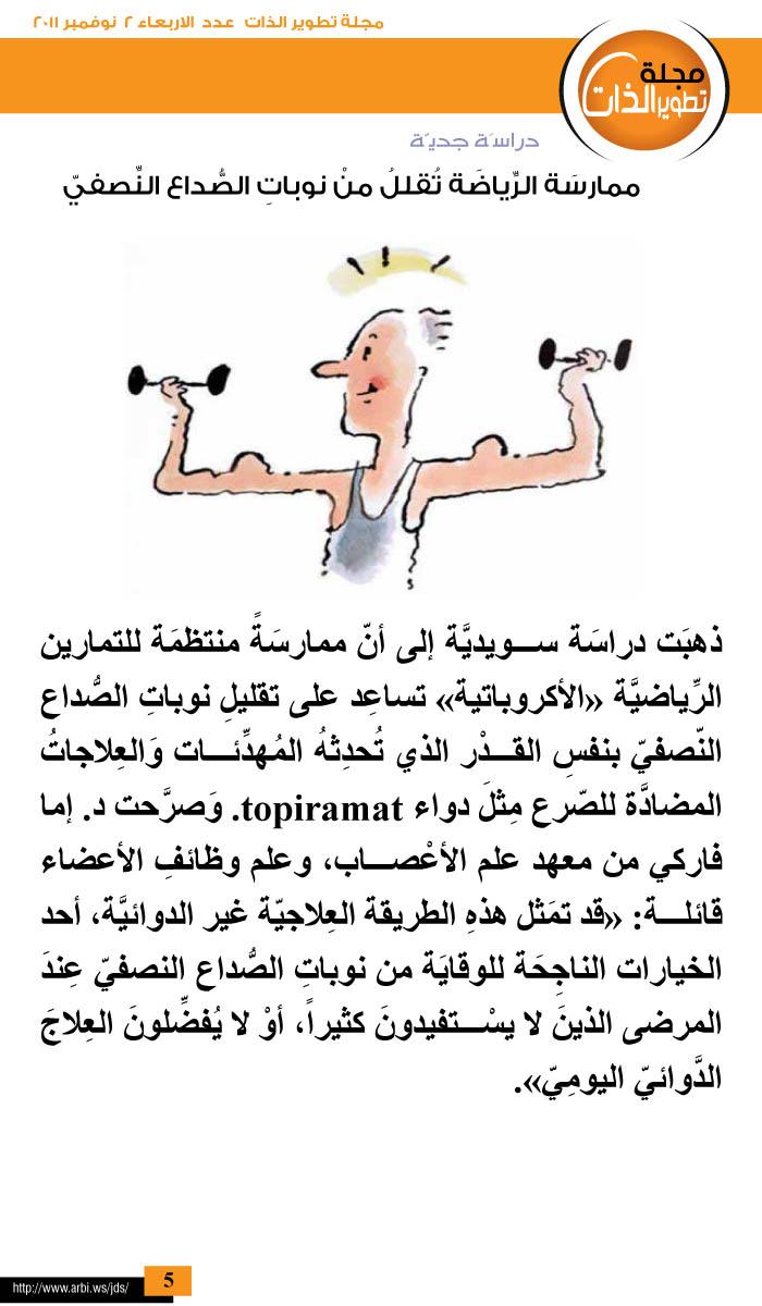ممارسة الرياضة تقلل من نوبات الصداع النصفي ttzat+2+November-7.j