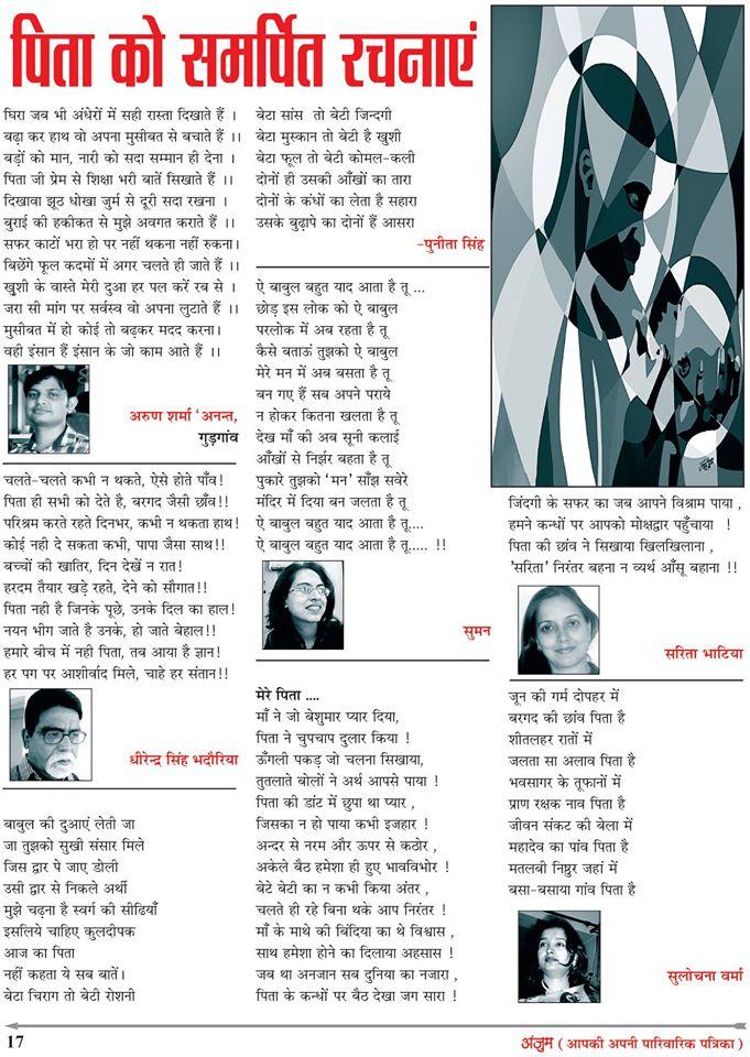 अंजुम पत्रिका में पिता दिवस पर प्रकशित 2013