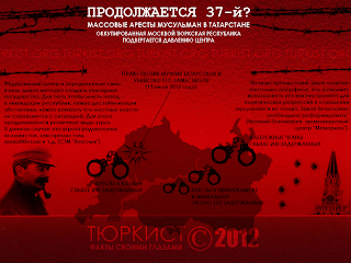 Массовые аресты мусульман в Татарстане: продолжается 37-й?