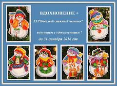 """СП""""Веселый снежный человек"""" Добро пожаловать! до 31.12.2016"""