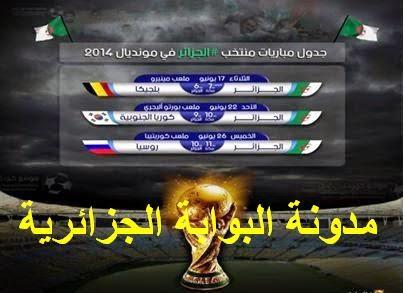 جدول برنامج مواعيد مباريات المنتخب الجزائري في كأس العالم مونديال 2014