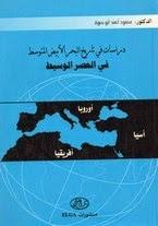 دراسات في تاريخ البحر الأبيض المتوسط في العصر الوسيط - محمود أحمد أبو صوة