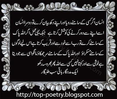 Allah-Pak-Islami-Sms-Poetry-Urdu