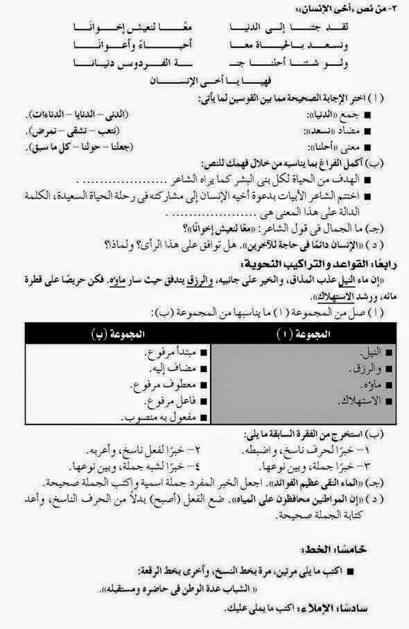 امتحان اللغة العربية محافظة شمال سيناء للسادس الإبتدائى نصف العام ARA06-15-P3.jpg