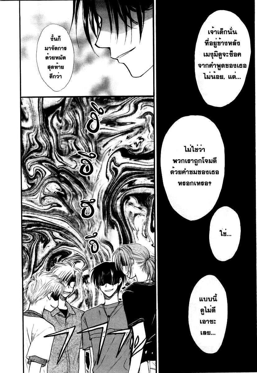 อ่านการ์ตูน Kakumei no Hi 7 ภาพที่ 18