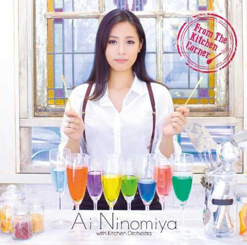[MUSIC] Ai Ninomiya with Kitchen Orchestra – From The Kitchen Corner (2015.03.18/MP3/RAR)