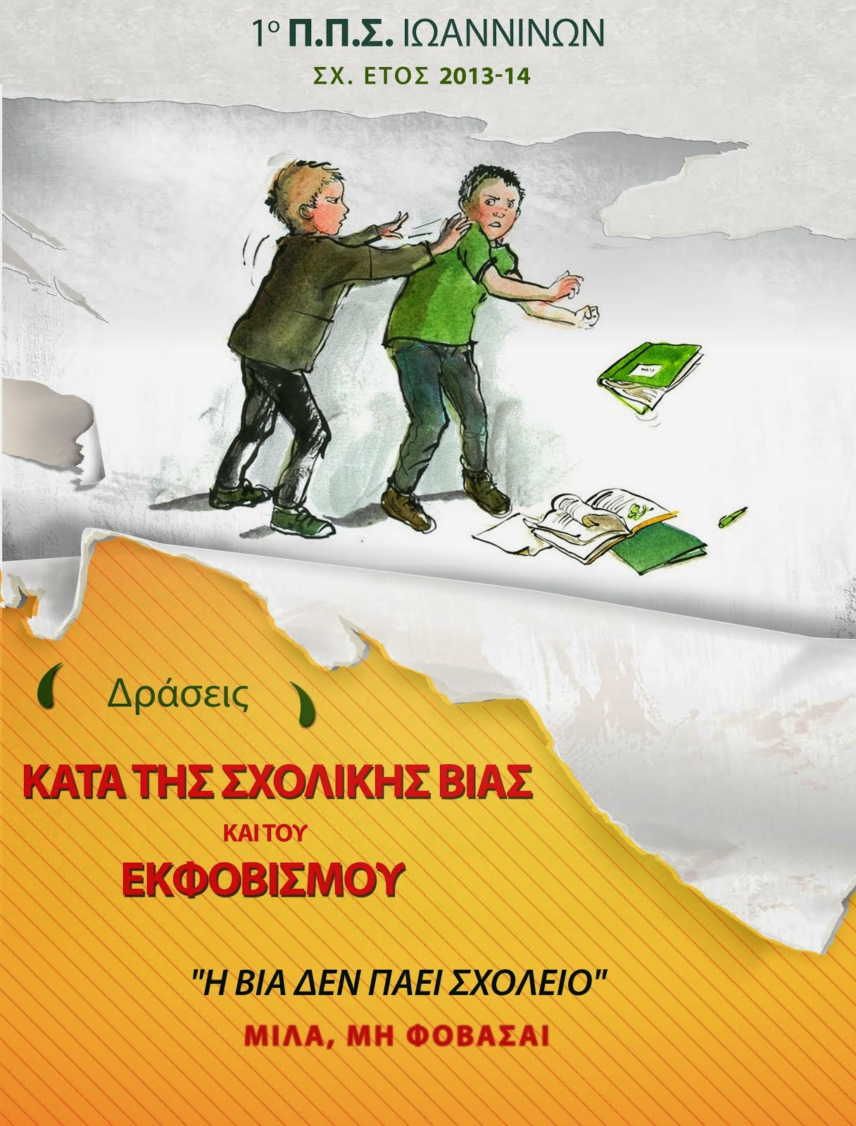 Η αφίσα για τις δράσεις κατά της Σχολικής Βίας και του Εκφοβισμού