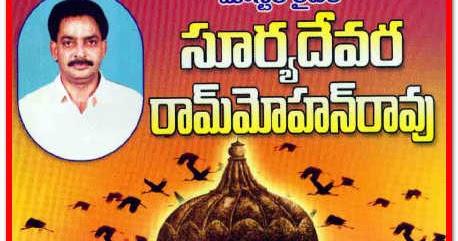 Teluguwebworld ahoo vikramarka telugu novel by surya