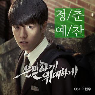 Lee Hyun Woo - 청춘예찬, Secretly and Greatly (은밀하게 위대하게) OST