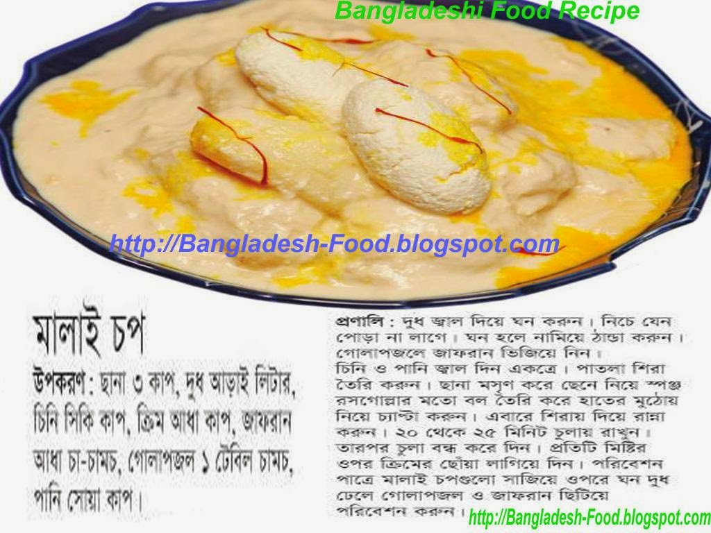 Bangladeshi food recipe forumfinder Choice Image