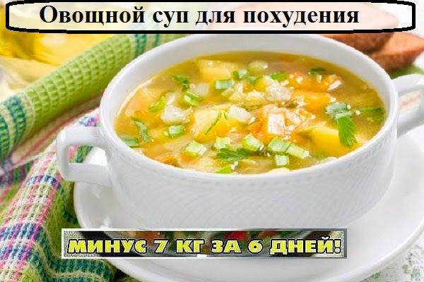 Легкий диетический суп - Диеты для похудения