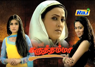 Karuthamma 20-08-2014 – Raj tv Serial 20-08-14 Episode 670