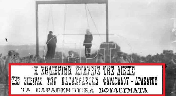 Τότε που κρεμούσαν τους καταχραστές στο σύνταγμα.  Οι δυο καταχραστές εικονιζόμενοι που οδηγήθηκαν στην Κρεμάλα