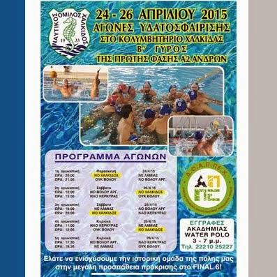 Αγώνες υδατοσφαίρισης στο Κολυμβητήριο Χαλκίδας