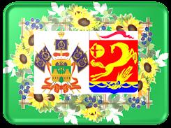 Символы и гербы Кубани