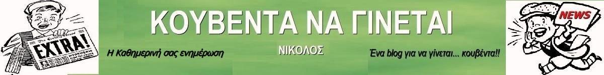ΚΟΥΒΕΝΤΑ ΝΑ ΓΙΝΕΤΑΙ - ΝΙΚΟΛΟΣ