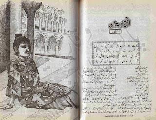 Iss shehar e mohabbat mein by Nazia Kanwal Nazi Online Reading