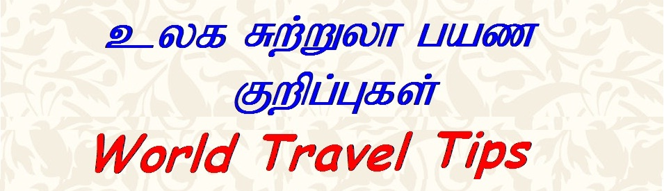 World Travel Tips in Tamil