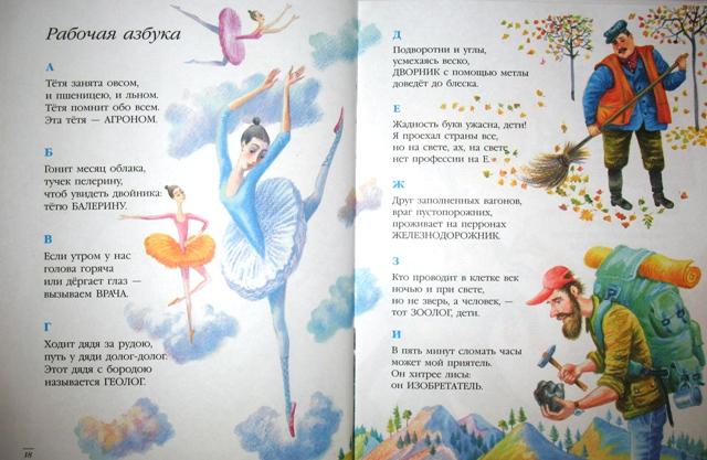 Стих про балерин