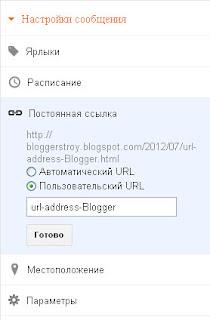 url адреса постов в Blogger