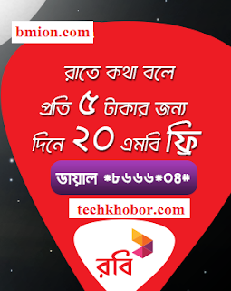 robi-20mb-bonus-on-every-5-tk-usage-on-voice-calls-get-up-to-60mbday-bonus-by-using-15-tkday-register-free-dial-866604