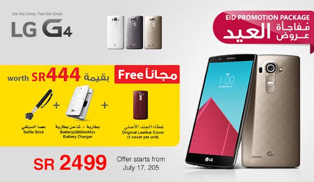تخفيض سعر جوال LG G4 فى عروض الجوالات