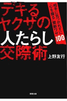 """デキるヤクザの人たらし交際術 相手に気 [Dekiru Yakuza No Hito Tarashi Kosai Jutsu Aite Ni Kizukarezu Ni """"Shin Wo Ayatsuru"""" Kindan Waza 100] rar free download updated daily"""