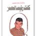 تحميل كتاب كنت رئيسا لمصر pdf لمحمد نجيب