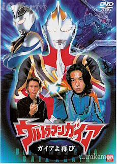 Download Ultraman Gaia (Full Series)