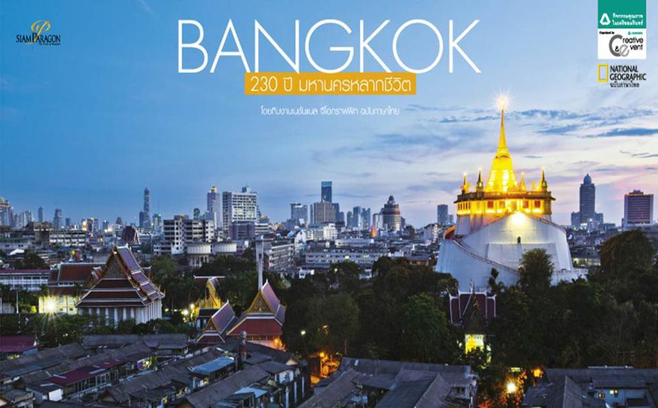 bliston property management 230 years of bangkok as the. Black Bedroom Furniture Sets. Home Design Ideas